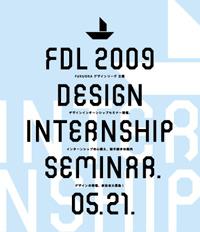 2009デザインインターンシップセミナー