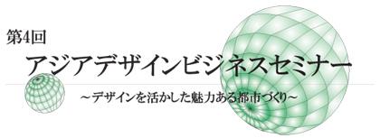 第4回アジアデザインビジネスセミナー