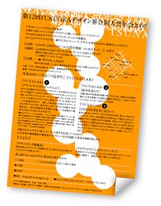 第12回FUKUOKAデザイン界合同大望年会2009