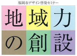 福岡市デザイン啓発セミナー『地域力の創設』
