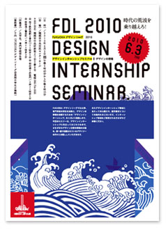 2010デザインインターンシップセミナー