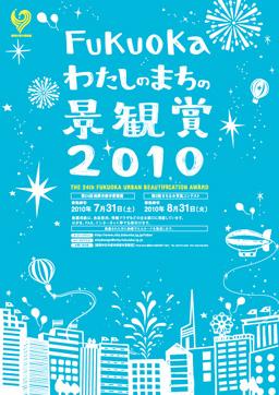 第24回 福岡市都市景観賞
