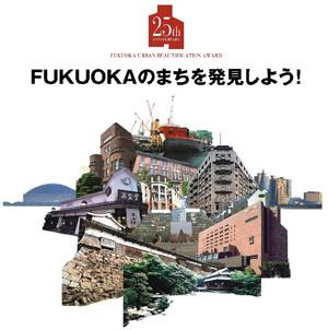 The 25th FUKUOKA URBAN BEAUTIFICATION AWARD