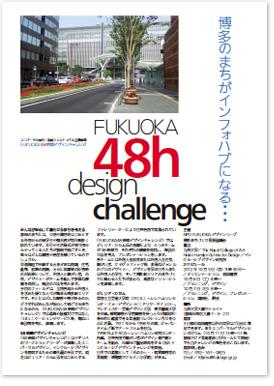 FUKUOKA48時間デザインチャレンジ