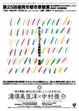 第25回福岡市都市景観賞