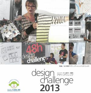 ユニバーサル都市・福岡 デザインチャレンジ2013参加者募集