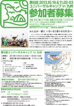 第6回 ユニバーサルキャンプ in 九州 参加者募集!