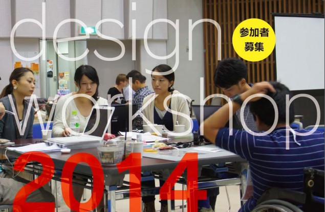 ユニバーサル都市・福岡デザインワークショップ2014