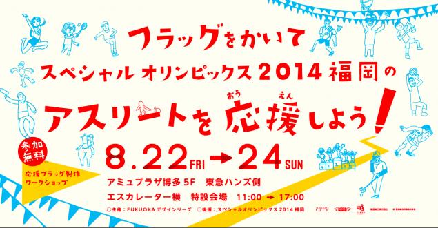 『スペシャルオリンピックス2014福岡』応援フラッグ製作ワークショップ