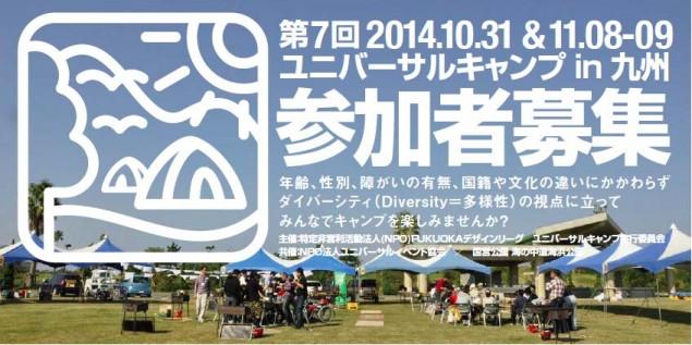 第7回 ユニバーサルキャンプin九州 参加者募集!