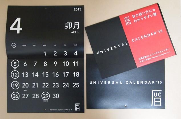 universal calendar2015