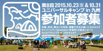 第8回 ユニバーサルキャンプin九州 参加者募集!