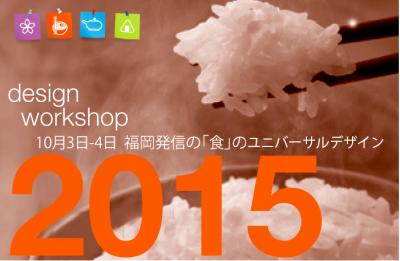 ユニバーサル都市・福岡 デザインワークショップ2015