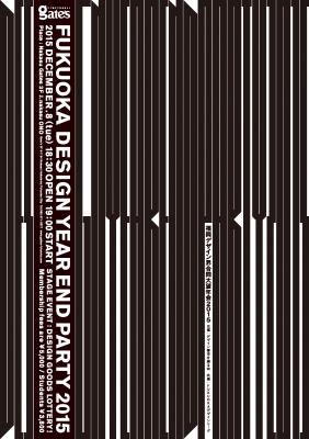 福岡デザイン界合同大望年会2015 開催!