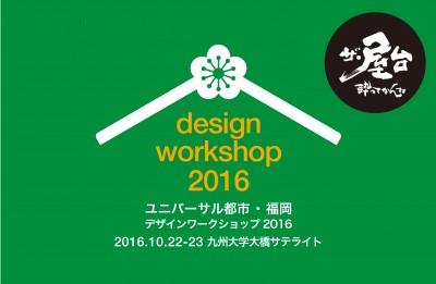 ユニバーサル都市・福岡デザインワークショップ2016 開催!