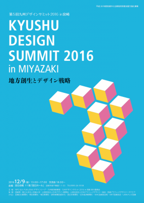 第5回九州デザインサミット2016 in宮崎