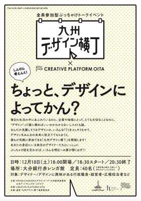 九州デザイン横丁in大分