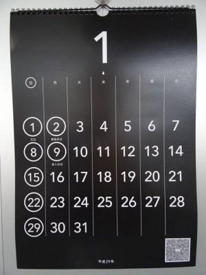 ユニバーサルカレンダー2017