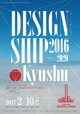 デザインシップ九州 2016〜2020