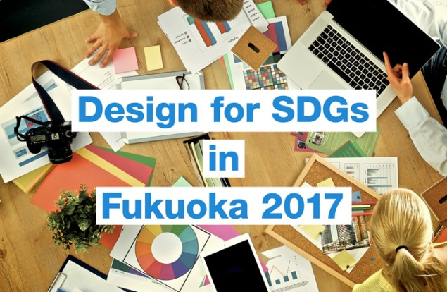 DESIGN for SDGs in FUKUOKA 2017 -ユニバーサル都市・福岡デザインワークショップ / Global Goals Jam Fukuoka-