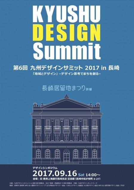 第6回 九州デザインサミット2017 in 長崎