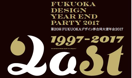 第20回 FUKUOKAデザイン界合同大望年会2017