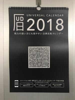 2018calendar_hyoshi