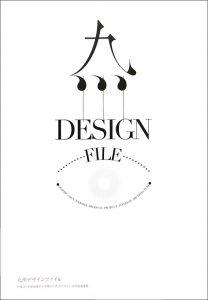 九州デザインファイル